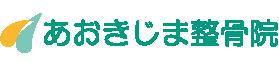 長野県長野市青木島1-36-7 あおきじま整骨院 アオキジマ・コア・バランス