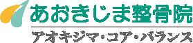 あおきじま整骨院 アオキジマ・コア・バランス